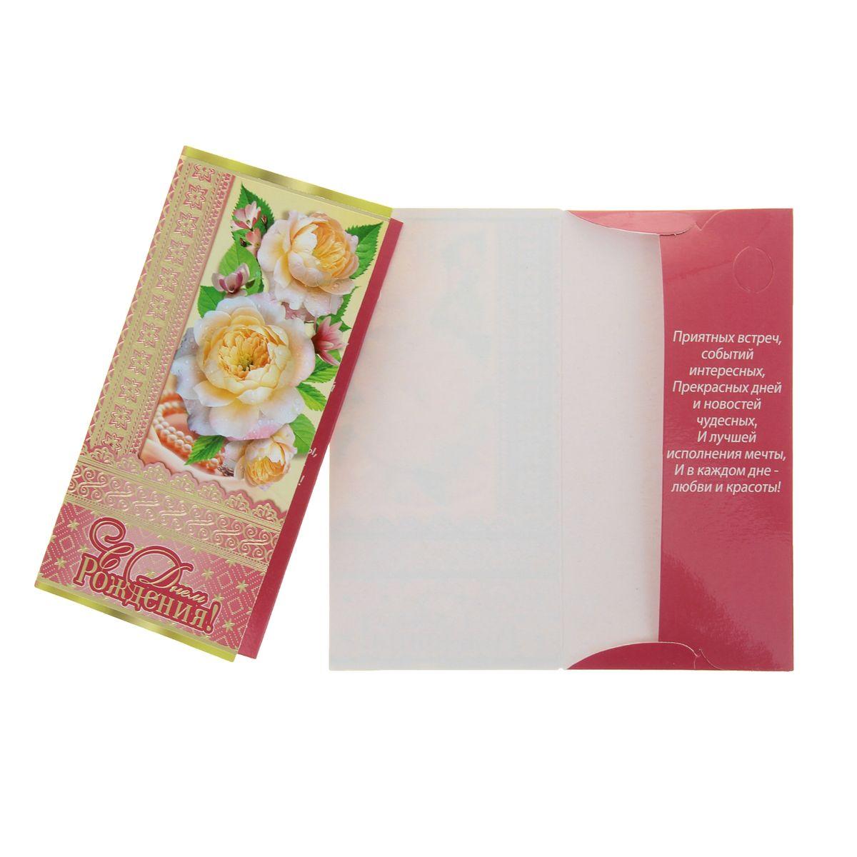 Конверт для денег С Днем Рождения!. 11243221124322Конверт для денег С Днем Рождения! выполнен из плотной бумаги и украшен яркой картинкой. Это необычная красивая одежка для денежного подарка, а так же отличная возможность сделать его более праздничным и создать прекрасное настроение!