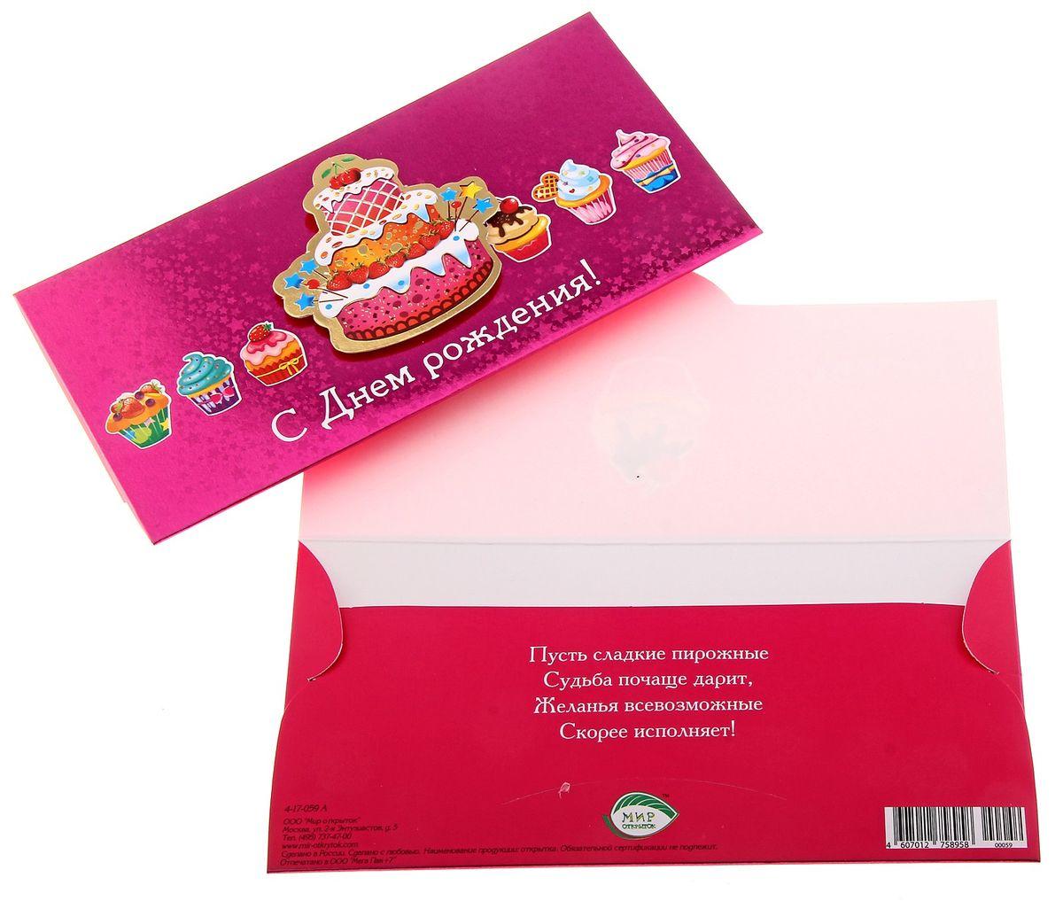 Конверт для денег С Днем рождения! 158839158839Бумага