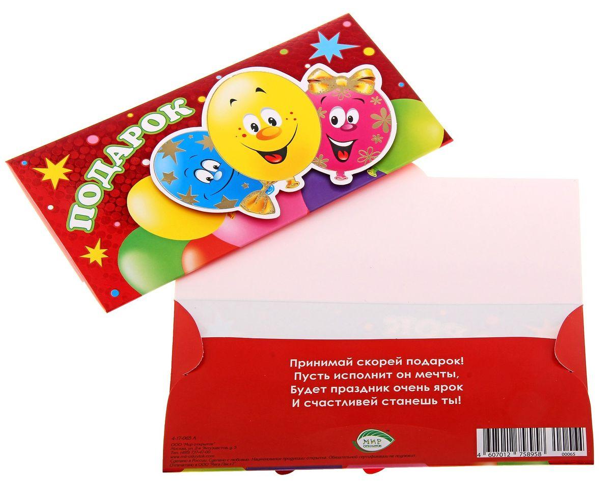 Конверт для денег Подарок. 158845158845Выполненный из плотной бумаги конверт Подарок предназначен для оформления денежного подарка. Конверт украшен объемным изображением трех воздушных шариков на лицевой стороне. Он отлично подойдет для упаковки денежного подарка.