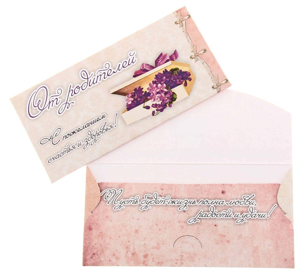 Конверт для денег От родителей 191174191174Картон