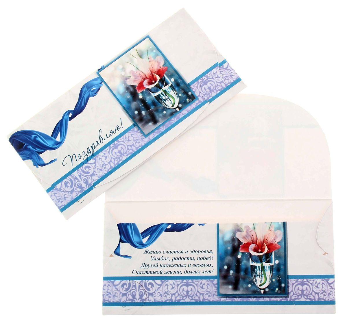 Конверт для денег Поздравляю!. 191177191177Конверт для денег Поздравляю! выполнен из плотного картона и украшен яркой картинкой, соответствующей событию, для которого предназначен. Это необычная красивая одежка для денежного подарка, а так же отличная возможность сделать его более праздничным и создать прекрасное настроение! Конверт Поздравляю! - идеальное решение, если вы хотите подарить деньги.