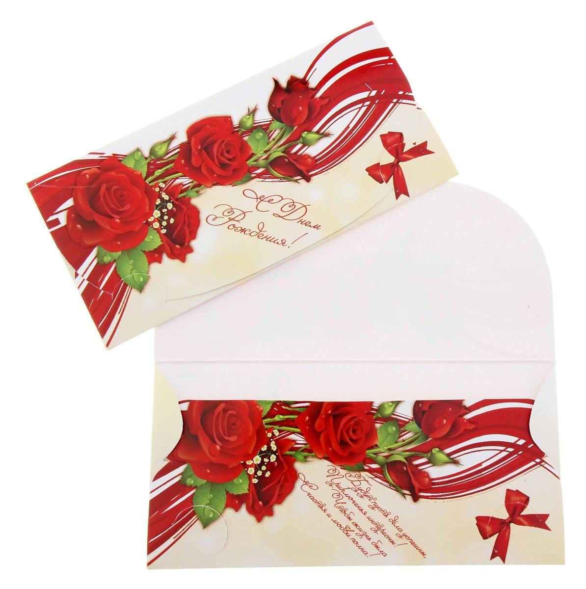 Конверт для денег С Днем Рождения. 191180191180Конверт для денег С Днем Рождения, изготовленный из плотного картона, украшен ярким принтом с надписью, продолжение которой - внутри конверта. Конверт отлично подойдет для денежного подарка.