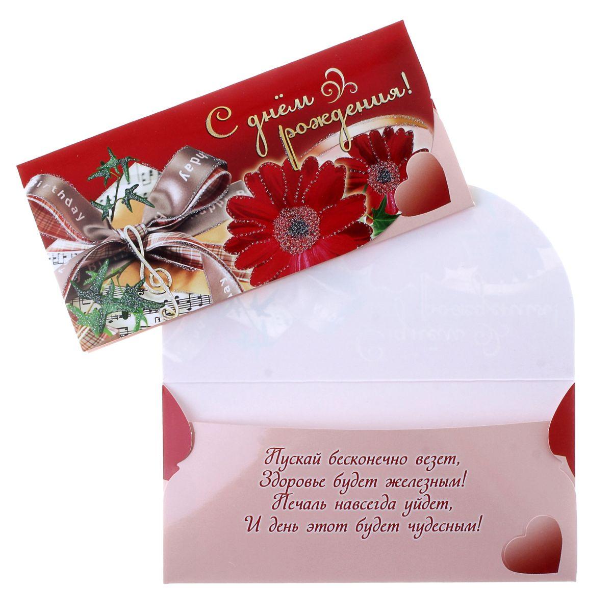 Конверт для денег С Днем Рождения!. 515771515771Конверт для денег С Днем Рождения! выполнен из плотной бумаги и украшен яркой картинкой, соответствующей событию, для которого предназначен. Это необычная красивая одежка для денежного подарка, а так же отличная возможность сделать его более праздничным и создать прекрасное настроение!