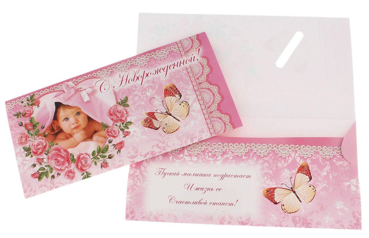Конверт для денег С новорожденной!. 556884556884Изготовленный из бумаги конверт С новорожденной! пригодится, когда у ваших близких или друзей родится чудесная малышка! Конверт яркий и красочный, с блестками. Имеет отделение для денег.