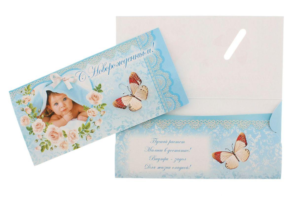 Конверт для денег С новорожденным!. 556885556885Выполненный из бумаги конверт С новорожденным! пригодится, когда у ваших близких или друзей родится чудесный малыш! Конверт красочный и яркий, с блестками. Имеет отделение для денег.