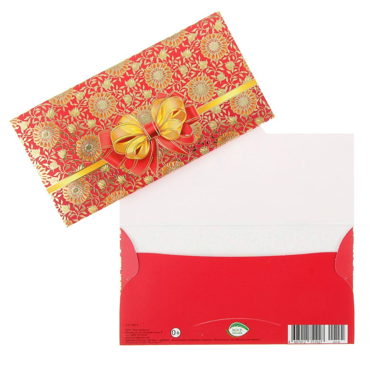 Конверт для денег Бант. 559794559794Конверт для денег Бант, изготовленный из бумаги, прекрасно подойдет для оформления денежного подарка! Яркий и красочный, такой конверт подойдет к любому праздничному событию, будь то свадьба, день рождения или юбилей. Подарок в таком конверте будет выглядеть ярко и торжественно!