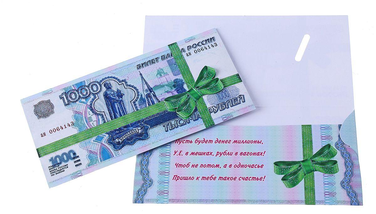 Конверт для денег 1000 рублей. 644441644441Конверт для денег 1000 рублей выполнен из плотной бумаги и украшен оригинальной яркой картинкой. Это необычная красивая одежка для денежного подарка, а так же отличная возможность сделать его более праздничным и создать прекрасное настроение! Конверт 1000 рублей- идеальное решение, если вы хотите подарить деньги. Конверт содержит небольшой поздравительный стишок.