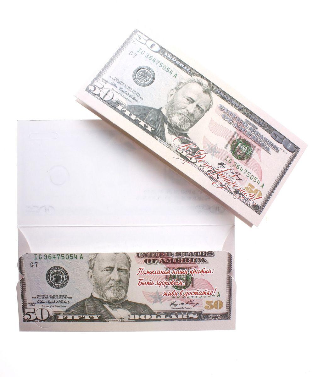 Конверт для денег В День Рождения!. 690521690521Конверт для денег В День Рождения! выполнен из плотной бумаги и украшен яркой картинкой, соответствующей событию, для которого предназначен. Это необычная красивая одежка для денежного подарка, а так же отличная возможность сделать его более праздничным и создать прекрасное настроение! Конверт В День Рождения! - идеальное решение, если в