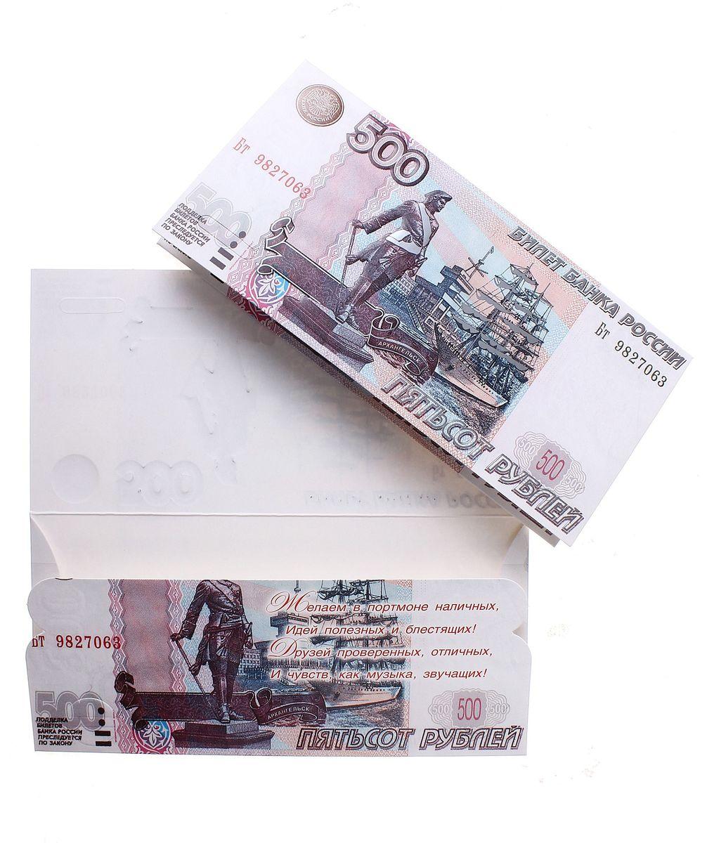 Конверт для денег С днем рождения!. 690522690522Конверт для денег С днем рождения! выполнен из плотной бумаги и украшен оригинальной картинкой, соответствующей событию. Конверт содержит поздравительный стишок. Это необычная красивая одежка для денежного подарка, а так же отличная возможность сделать его более праздничным и создать прекрасное настроение!