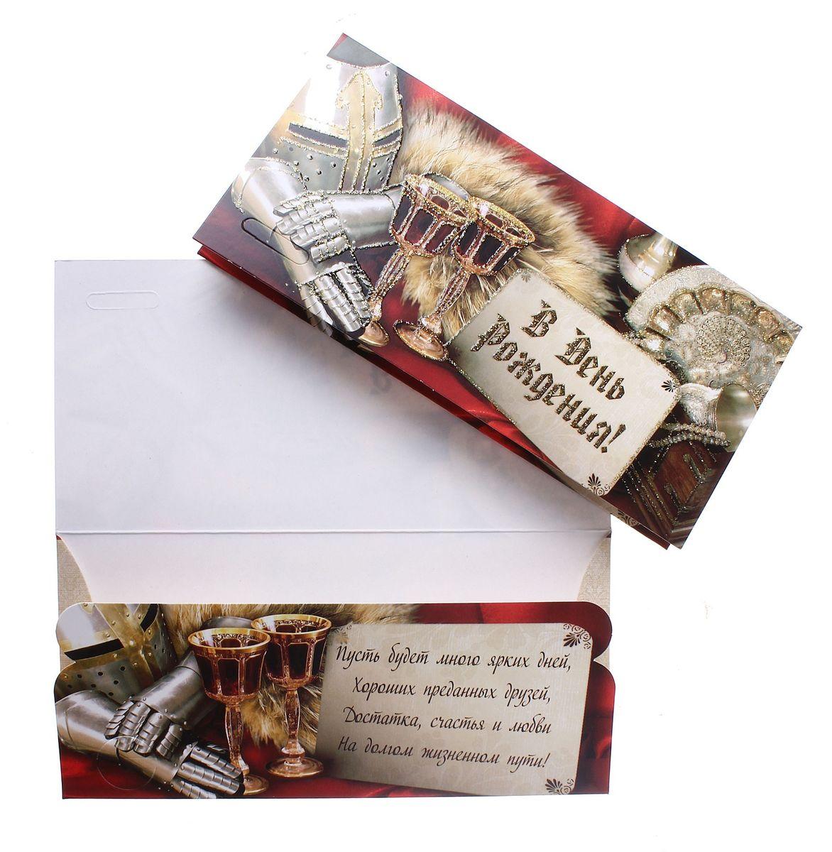 Конверт для денег C Днем Рождения!. 690541690541Конверт для денег С Днем Рождения! выполнен из плотной бумаги и украшен яркой картинкой, соответствующей событию, для которого предназначен. Это необычная красивая одежка для денежного подарка, а так же отличная возможность сделать его более праздничным и создать прекрасное настроение! Конверт С Днем Рождения! - идеальное решение, если вы хотите подарить деньги.