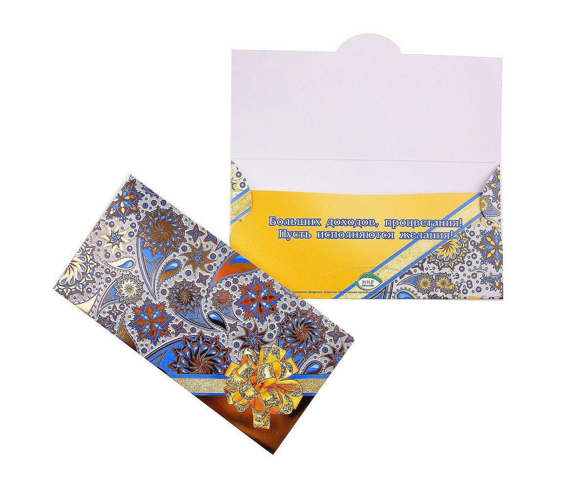Конверт для денег Мир открыток. 707307707307Конверт Мир открыток с отделением для бумажных денег изготовлен из плотной бумаги. Такой конверт снаружи украшен ярким принтом, а внутри - коротким стихотворением. Получатель непременно обрадуется, приняв денежный подарок в таком красивом конверте!