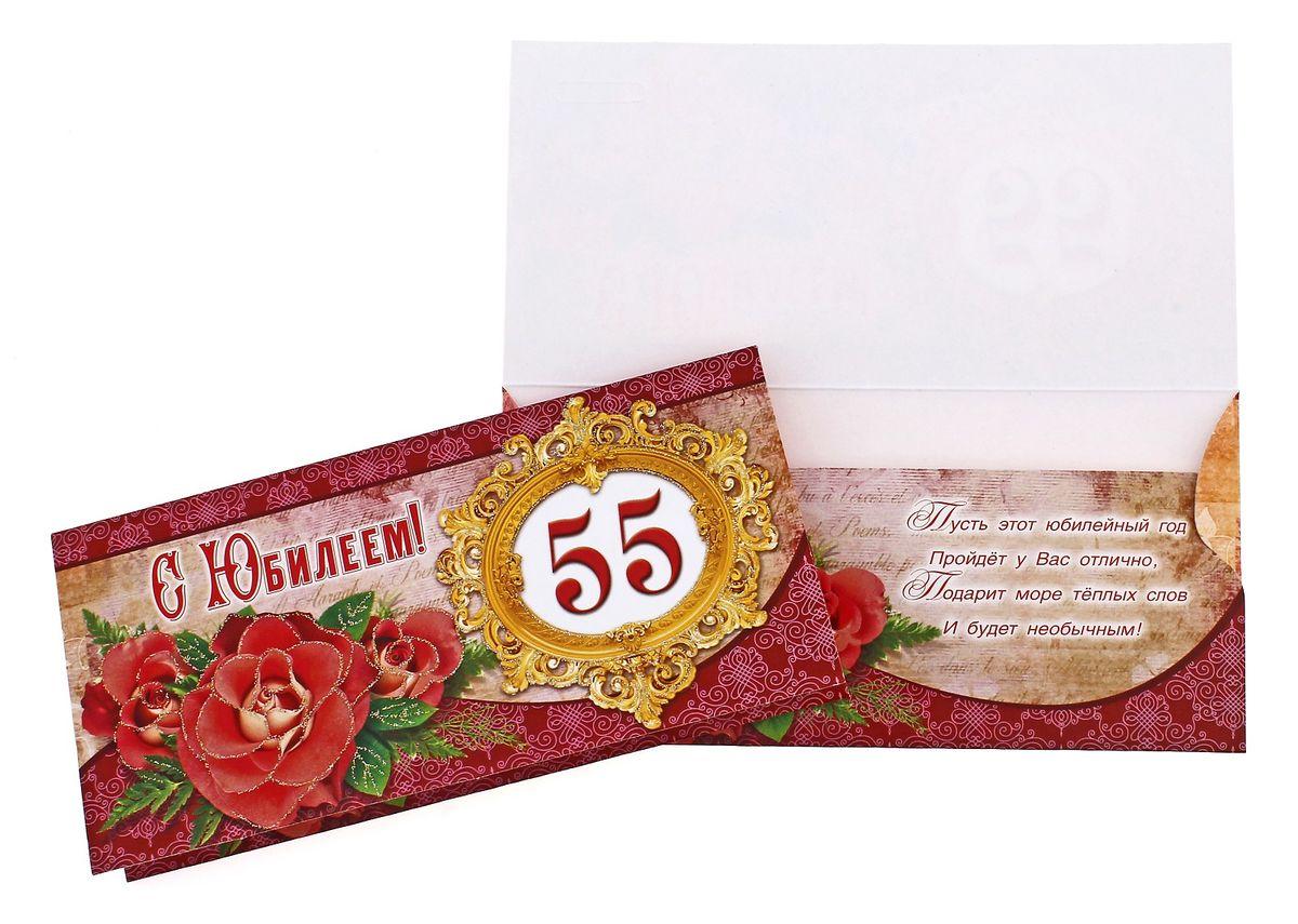 Конверт для денег С юбилеем 55. 727295727295Конверт для денег С юбилеем 55 выполнен из плотной бумаги и украшен яркой картинкой с цветком, соответствующей событию. Это необычная красивая одежка для денежного подарка, а так же отличная возможность сделать его более праздничным и создать прекрасное настроение! Конверт содержит небольшое стихотворное пожелание.