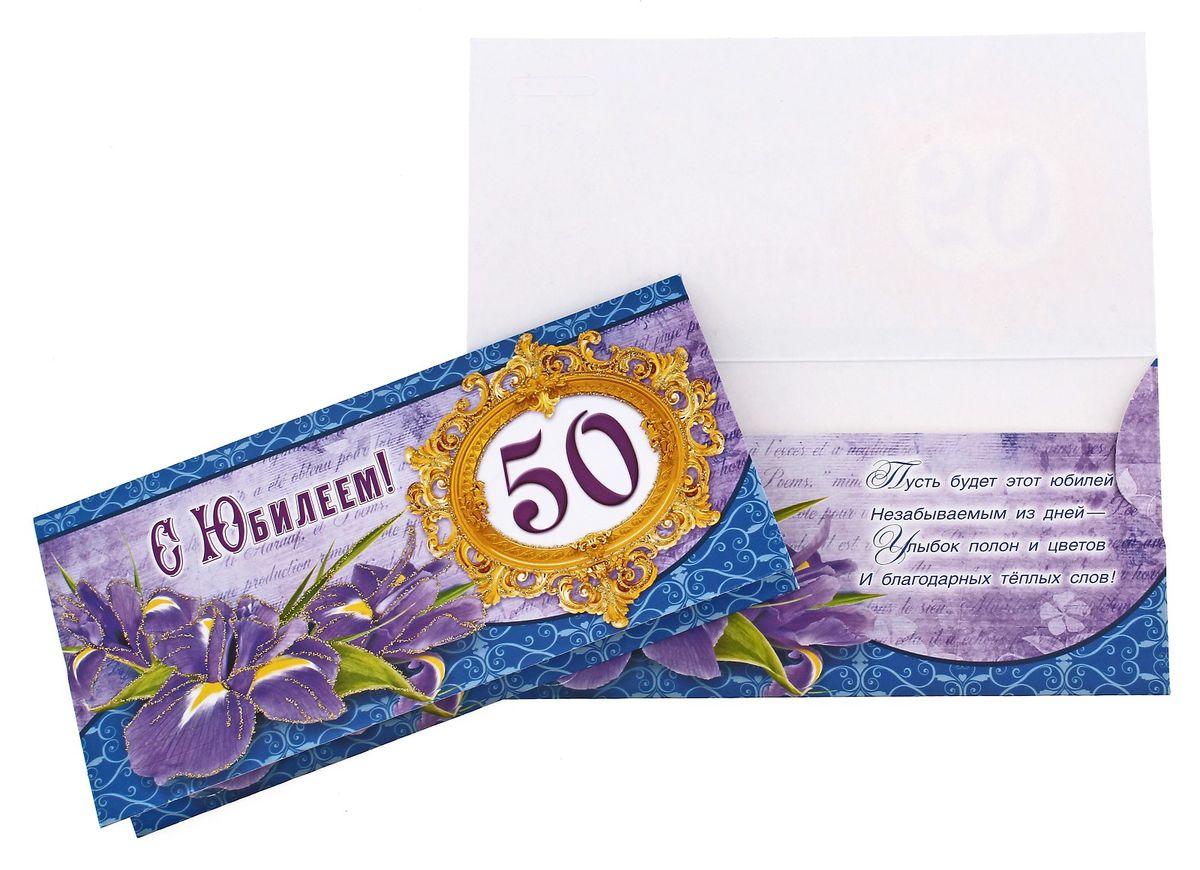 Конверт для денег С юбилеем 50. 727299727299Конверт для денег С юбилеем 50 выполнен из плотной бумаги и украшен яркой картинкой с цветком, соответствующей событию. Это необычная красивая одежка для денежного подарка, а так же отличная возможность сделать его более праздничным и создать прекрасное настроение! Конверт содержит небольшое стихотворное пожелание.