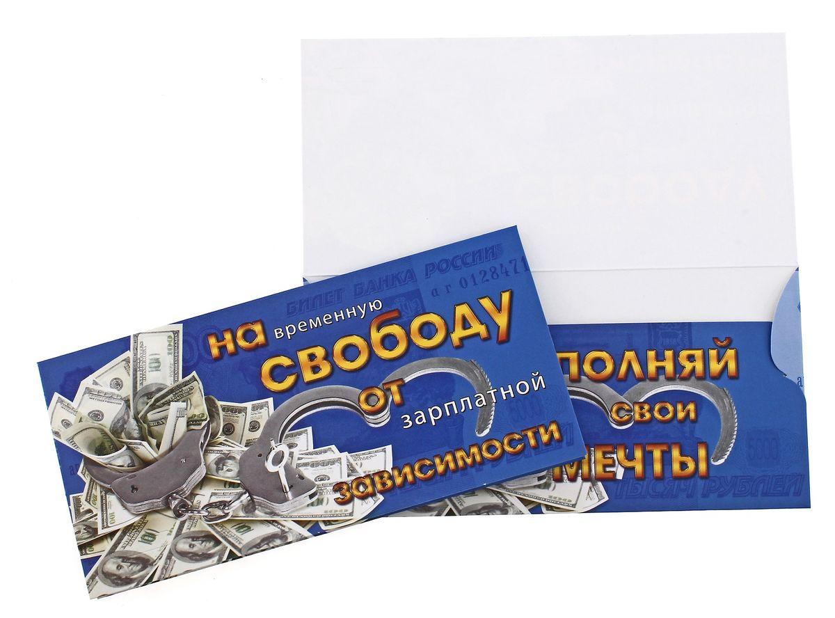 Конверт для денег На временную свободу. 727314727314Выполненный из плотной бумаги конверт На временную свободу - отличный выбор для денежного подарка. Подарок в таком конверте будет выглядеть ярко и стильно!