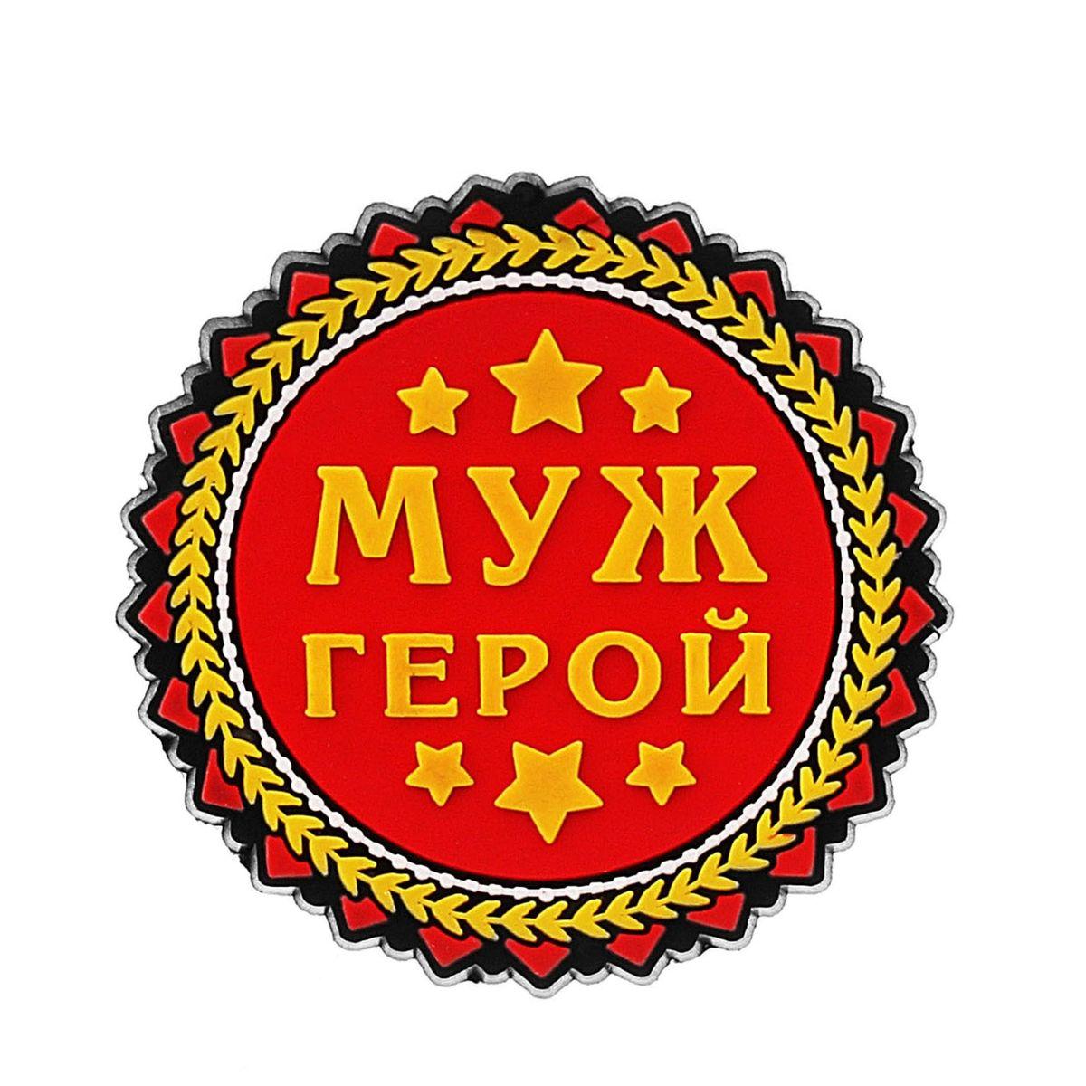 "Магнит Sima-land ""Муж-герой"", диаметр 5,5 см 765182"