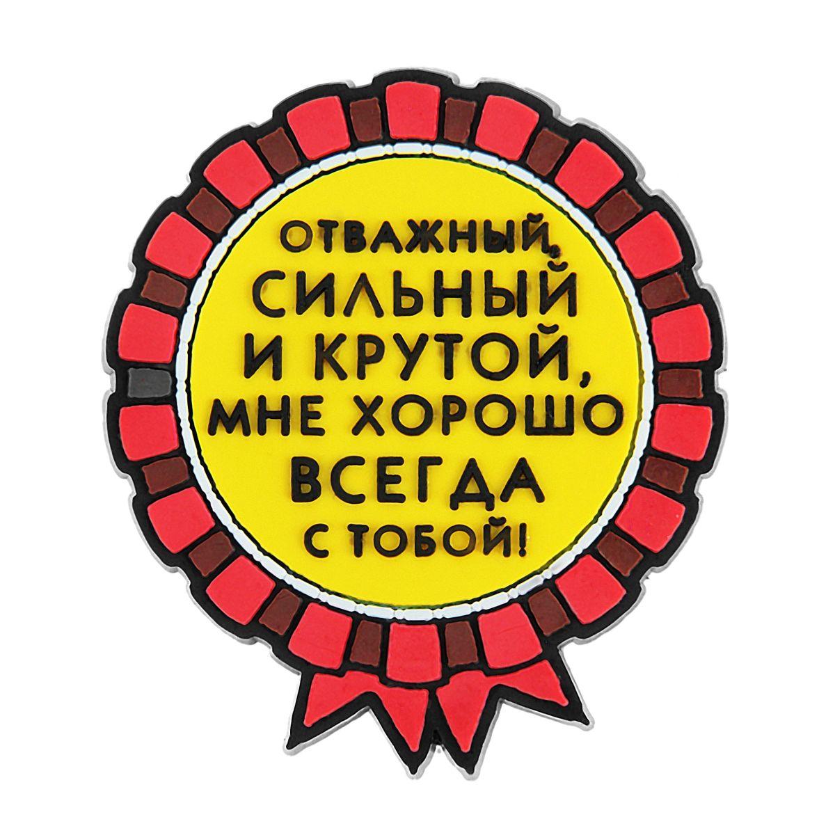 Магнит Sima-land Отважный, сильный и крутой, диаметр 5 см765184Магнит Sima-land Отважный, сильный и крутой прекрасно подойдет в качестве сувенира ко Дню защитника Отечества. Изделие выполнено из резины и оформлено надписью: Отважный, сильный и крутой, мне хорошо всегда с тобой!. Магнит - одно из самых простых, недорогих и при этом оригинальных украшений интерьера. Он отлично подойдет в качестве подарка. Эксклюзивный дизайн и поздравительные надписи не оставят равнодушными никого, даже тех, кто не служил в армии. Подчеркните лишний раз всю силу характера и духа ваших близких и знакомых, подарив им этот небольшой, но такой привлекательный подарок.