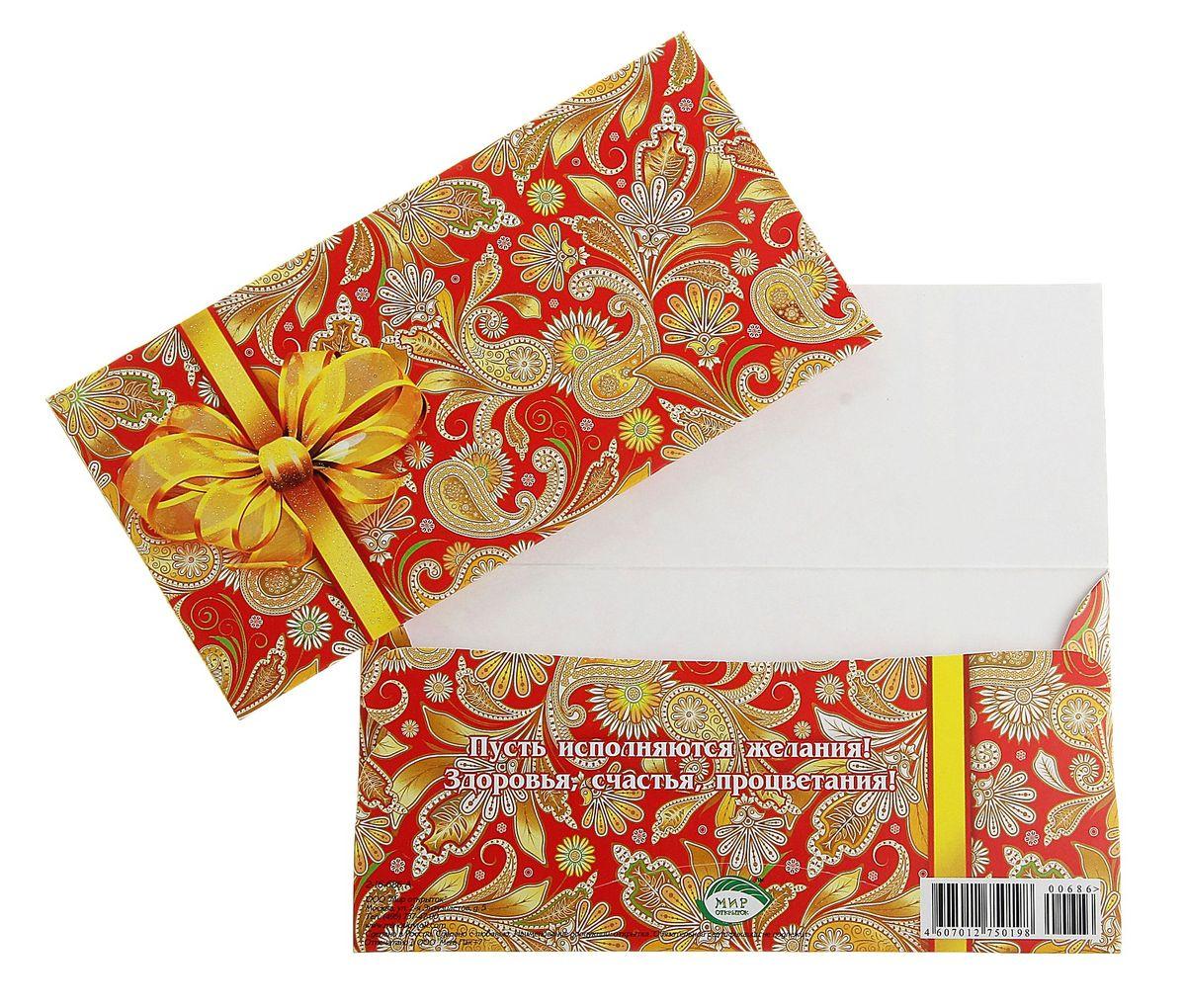 Конверт для денег Sima-land. 778397778397Конверт для денег Sima-land выполнен из плотной бумаги и украшен яркой картинкой. Это необычная красивая одежка для денежного подарка, а так же отличная возможность сделать его более праздничным и создать прекрасное настроение! Конверт Sima-land- идеальное решение, если вы хотите подарить деньги. Конверт содержит небольшое поздравительное стихотворение.