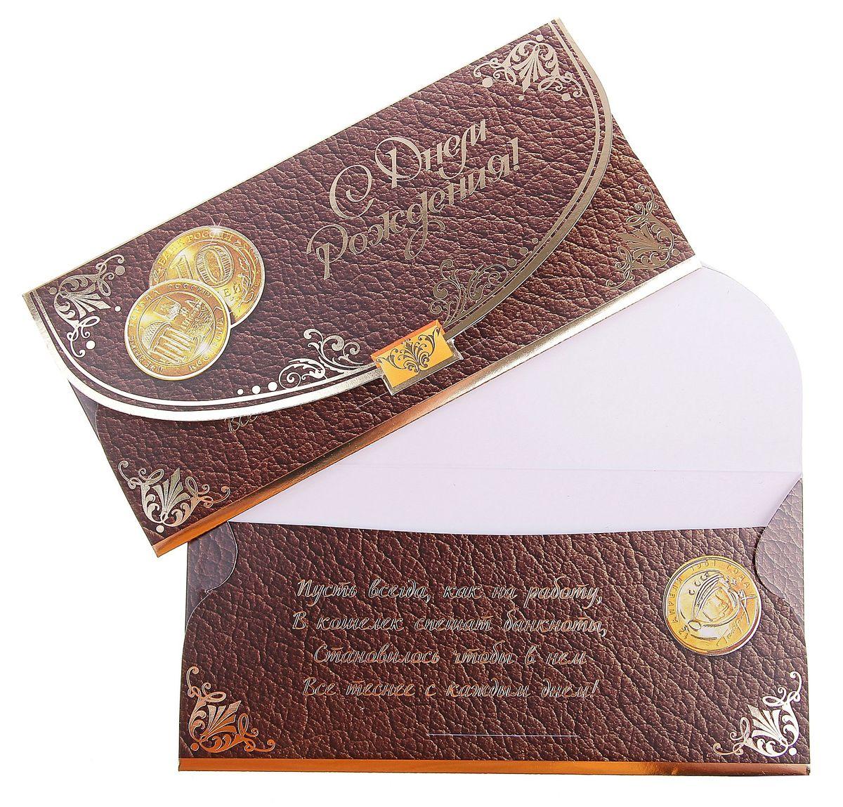 Конверт для денег С днем рождения!. 783938783938Конверт для денег С днем рождения! выполнен из плотной бумаги и украшен картинкой, соответствующей событию. Это необычная красивая одежка для денежного подарка, а так же отличная возможность сделать его более праздничным и создать прекрасное настроение!