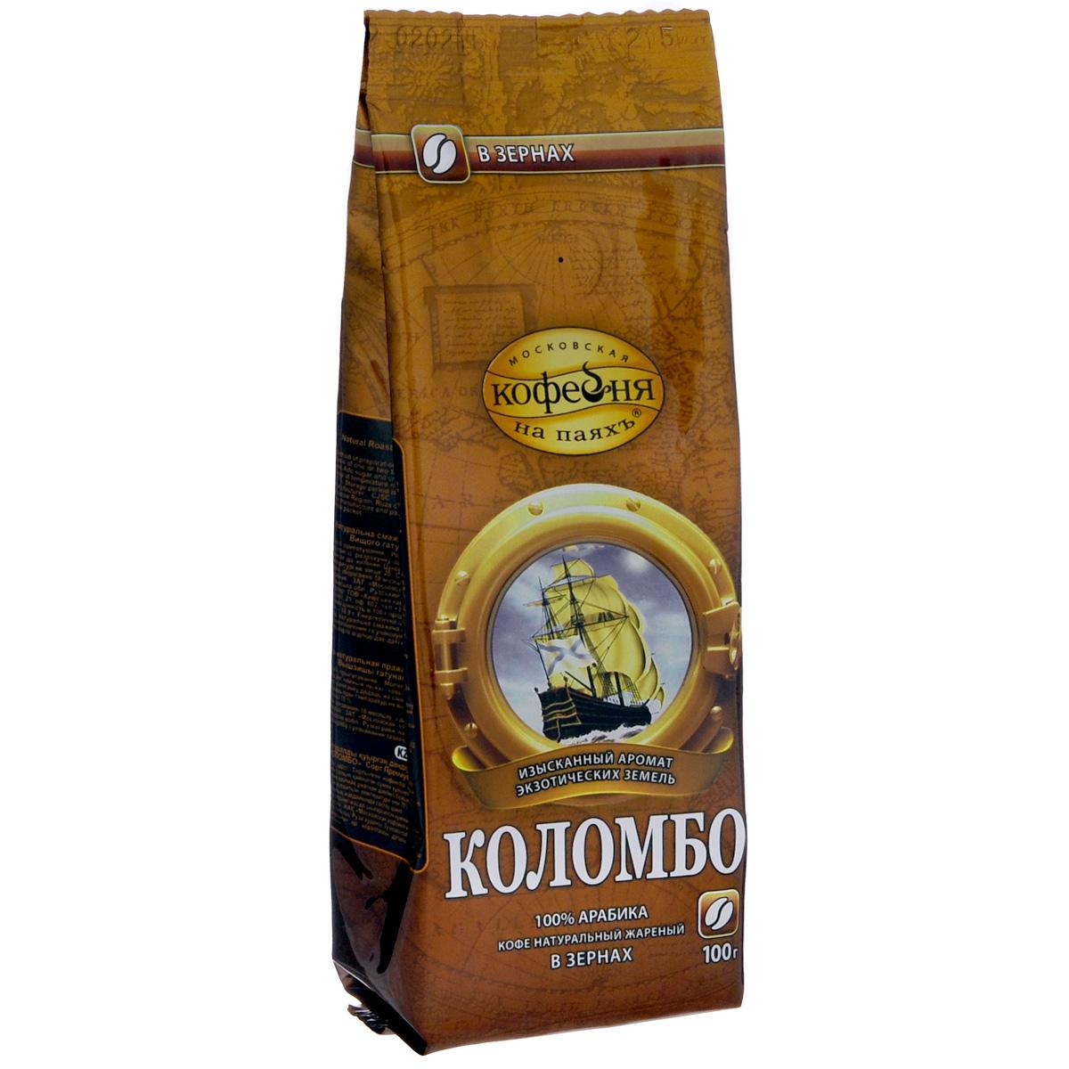 Московская кофейня на паяхъ Коломбо кофе в зернах, 100 г