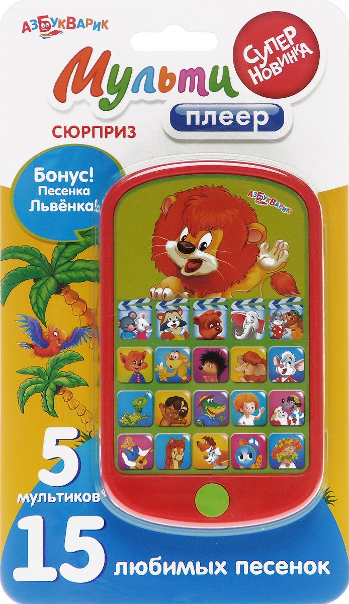 Музыкальная игрушка Азбукварик Мульти плеер Сюрприз, цвет: красный, салатовыйPlay 2594Музыкальная игрушка Азбукварик Мульти плеер Сюрприз выполнена из пластика и стилизована под сенсорный телефон. На сенсорном дисплее плеера расположены 20 кнопок выбора с изображением кадров из мультфильмов и рисунков на каждой. При нажатии кнопки звучит песенка из мультфильма в исполнении героя, изображенного на кнопке, или тематическая песенка, соответствующая картинке. При повторном нажатии на кнопочку песенка перестает звучать. В нижней части плеера находится кнопка включения/выключения. Музыкальная игрушка Азбукварик Мульти плеер Сюрприз поможет вашему малышу развить слух, музыкальное восприятие, а также поднимет ребенку настроение и успокоит перед сном. Для работы игрушки необходимы 3 батарейки напряжением 1,5V типа ААА (входят в комплект).