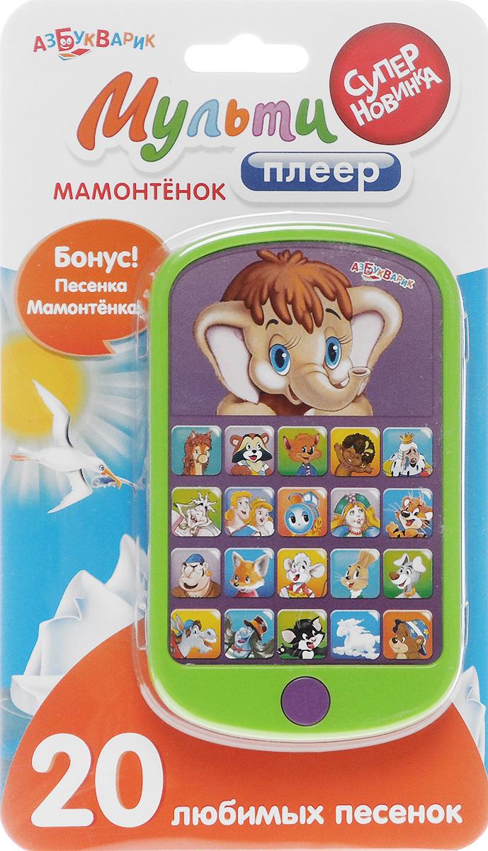 Музыкальная игрушка Азбукварик Мульти плеер Мамонтенок, цвет: салатовый, фиолетовыйPlay 2196Музыкальная игрушка Азбукварик Мульти плеер Мамонтенок выполнена из пластика и стилизована под сенсорный телефон. На сенсорном дисплее плеера расположены 20 кнопок выбора с изображением кадров из мультфильмов и рисунков на каждой. При нажатии кнопки звучит песенка из мультфильма в исполнении героя, изображенного на кнопке, или тематическая песенка, соответствующая картинке. При повторном нажатии на кнопочку песенка перестает звучать. В нижней части плеера находится кнопка включения/выключения. Музыкальная игрушка Азбукварик Мульти плеер Мамонтенок поможет вашему малышу развить слух, музыкальное восприятие, а также поднимет ребенку настроение и успокоит перед сном. Для работы игрушки необходимы 3 батарейки напряжением 1,5V типа ААА (входят в комплект).
