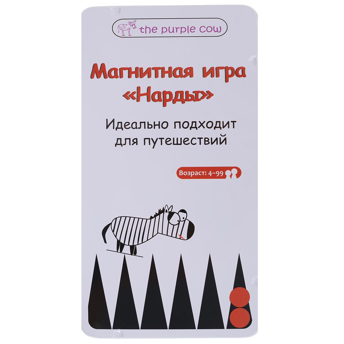 Магнитная игра The Purple Cow Нарды890025Магнитная игра The Purple Cow Нарды надолго увлечет вашего малыша. В комплект входят 30 цветных магнитных шашек, 2 игральных кубика, а игровая доска расположена на внутренней стороне металлической коробки, в которую упакованы шашки. Нарды - древняя восточная игра. Родина этой игры неизвестна, однако известно, что люди играют в эту игру уже более 5000 лет. Цель игры состоит в том, чтобы сначала привести шашки в свой дом (мешая в тоже время сделать это сопернику), а затем, когда это удалось сделать, снять их с доски быстрее соперника. Побеждает тот, кто первым снял свои шашки, но победы в нардах имеют разную цену. Подробные правила изложены на упаковке на русском языке. Магнитная игра The Purple Cow Нарды займет вашего ребенка и поможет ему раскрыть свой потенциал, научит его логическому мышлению и поспособствует развитию мелкой моторики. Гарантия: 30 дней.