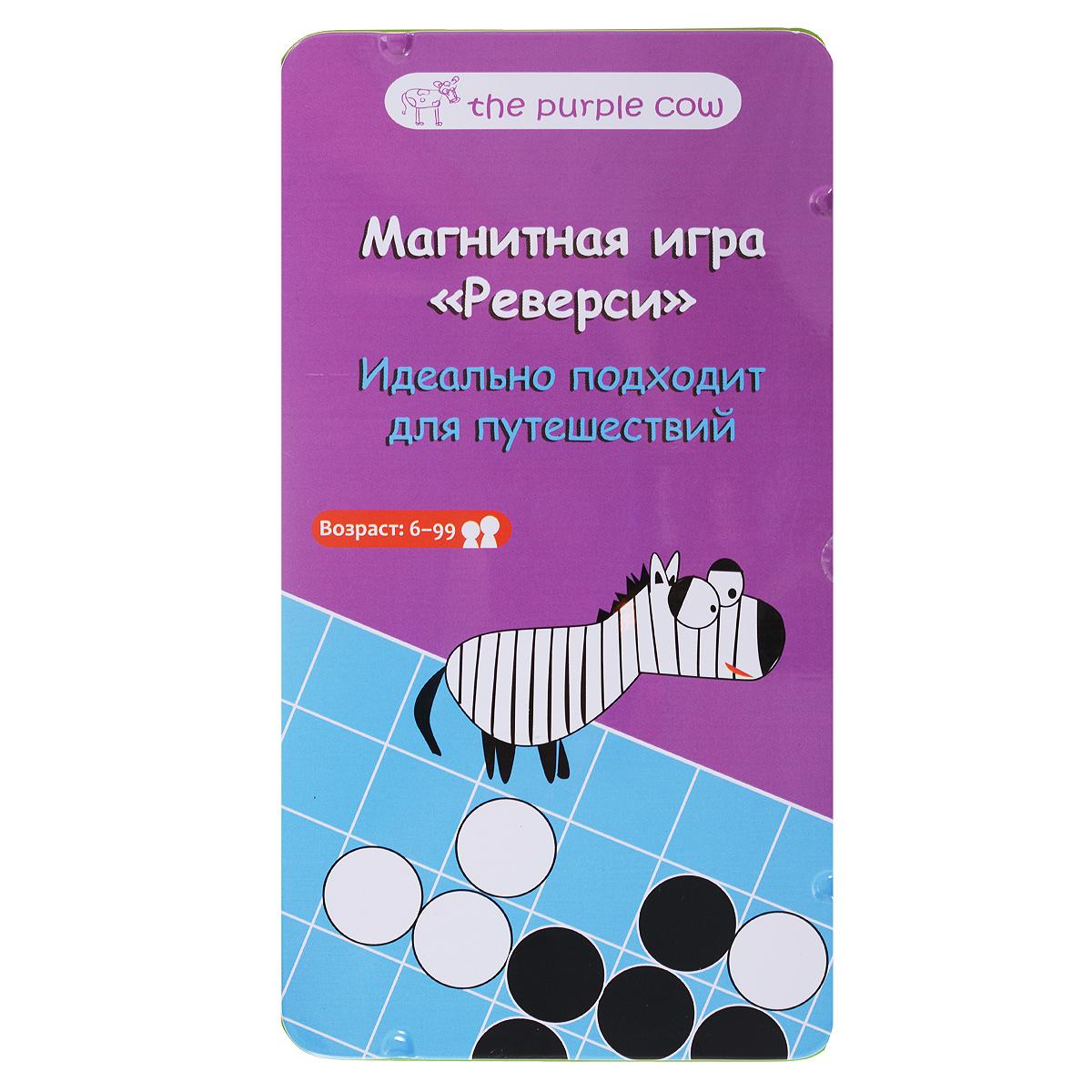 Магнитная игра The Purple Cow Реверси368576Магнитная игра The Purple Cow Реверси - настольная игра, которая надолго увлечет вашего ребенка. В комплект входят 60 черных и 60 белых магнитных шашек, а игровая доска расположена на внутренней стороне металлической коробки, в которую упакованы шашки. Цель игры: захватить как можно больше фишек противника. Игра прекращается, когда на доску выставлены все фишки или когда ни один из игроков не может сделать хода. Побеждает игрок с наибольшим количеством фишек своего цвета, находящихся на доске. Подробные правила изложены на упаковке на русском языке. Магнитная игра The Purple Cow Реверси займет вашего ребенка и поможет ему раскрыть свой потенциал, научит его логическому мышлению и поспособствует развитию мелкой моторики. Гарантия 30 дней.