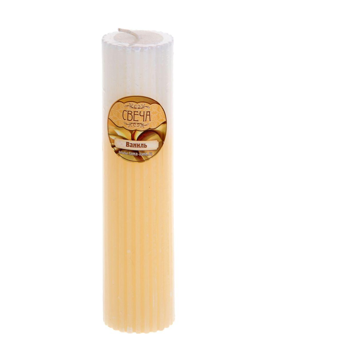 Свеча ароматизированная Sima-land Ваниль, высота 15 см849511Свеча Sima-land Ваниль выполнена из воска и оформлена резным рельефом. Свеча порадует ярким дизайном и ароматным запахом ванили, который понравится как женщинам, так и мужчинам. Создайте для себя и своих близких незабываемую атмосферу праздника в доме. Ароматическая свеча Sima-land Ваниль раскрасит серые будни яркими красками.