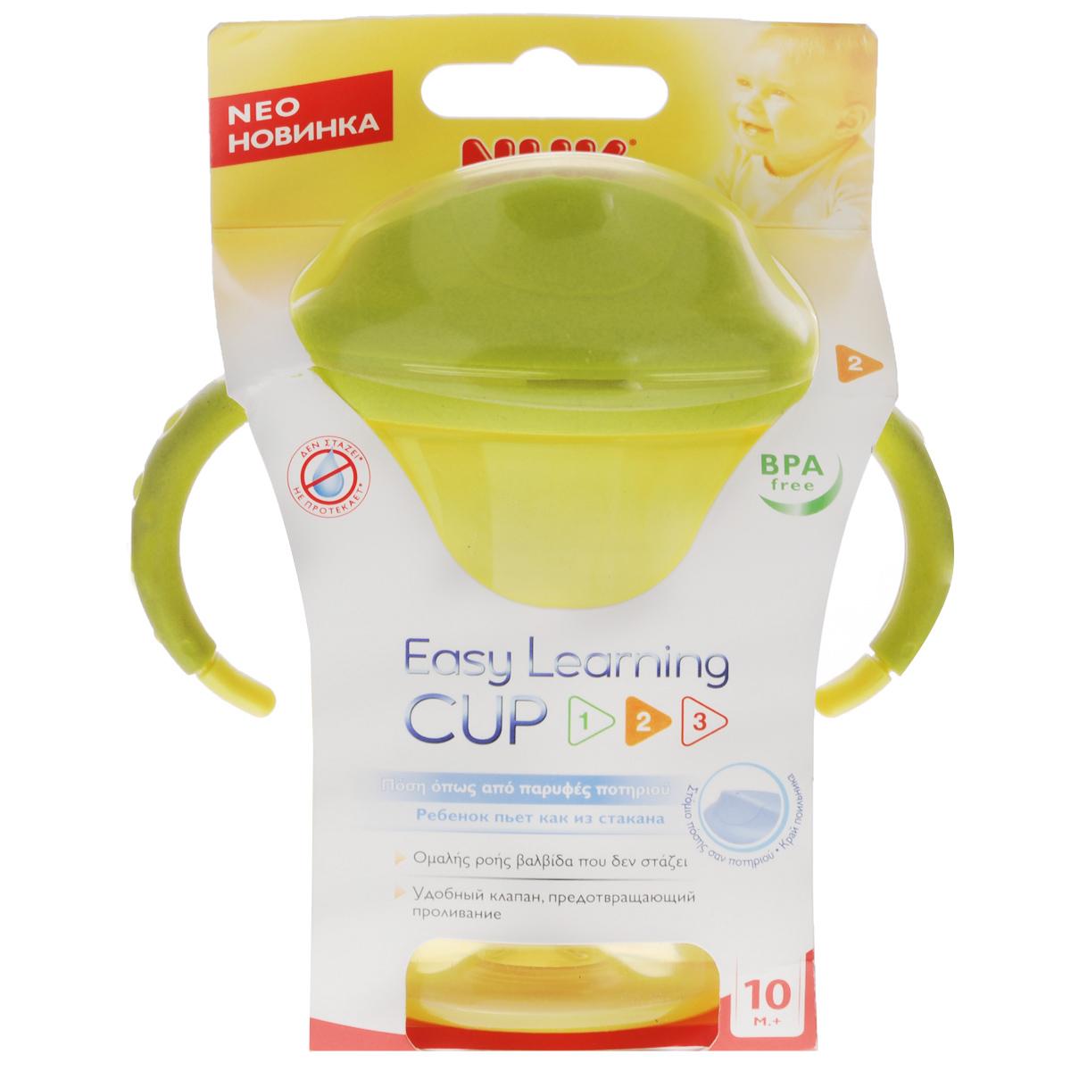 Чашка-поильник NUK, от 10 месяцев, цвет: желтый, оливковый, 275 мл10750596_желтыйЧашка-поильник NUK изготовленная из прочного полипропилена, разработана специально для детей от 10 месяцев для легкого перехода от грудного кормления к питью из стакана. Поильник имеет мягкую силиконовую насадку для питья, которая не протекает, даже если малыш перевернет чашку, и крышку, обеспечивающую гигиеничность. Благодаря эргономичному дизайну и нескользящим ручкам малышу будет удобно держать чашку-поильник. Широкое горлышко позволит легко наполнить и очистить поильник.