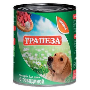 Консервы для собак Трапеза с говядиной, 750 г54366Собачьи консервы Трапеза уже более двадцати лет производятся на крупном заводе, расположенном в Дании. Эта продукция имеет невысокую цену и отличное качество. В состав консервов Трапеза входят только натуральные компоненты, а упаковка изготавливается из современных материалов, не выделяющих токсичных веществ и помогающих надолго сохранить вкус данных продуктов. Состав: говядина, субпродукты, натуральная желирующая добавка, злаки (не более 2%), соль, вода. Товар сертифицирован.