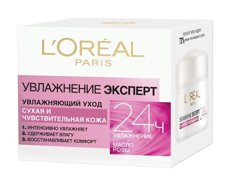 LOreal Paris Увлажнение Эксперт Дневной крем для лица для сухой и чувствительной кожи, 50 млA4510016Сухая и чувствительная кожа от природы более подвержена обезвоживанию и, как следствие, возникновению чувства дискомфорта. Лаборатории LOreal Paris создали гамму Увлажнение Эксперт, обеспечивающую интенсивное увлажнение для любого типа кожи. УВЛАЖНЯЮЩИЙ УХОД ДЛЯ СУХОЙ И ЧУВСТВИТЕЛЬНОЙ КОЖИ оказывает тройное действие: 1. Интенсивно увлажняет 2. Удерживает влагу 3. Восстанавливает комфорт. Благодаря формуле, обогащенной маслами Розы и Черной Смородины, мгновенно после нанесения кожа превосходно увлажнена, она обретает мягкость и чувство комфорта. День за днем кожа приобретает эластичность и становится гладкой. Результат через 4 недели*: кожа защищена от сухости у 73% женщин. *Самостоятельная оценка, 58 женщин, 4 недели.