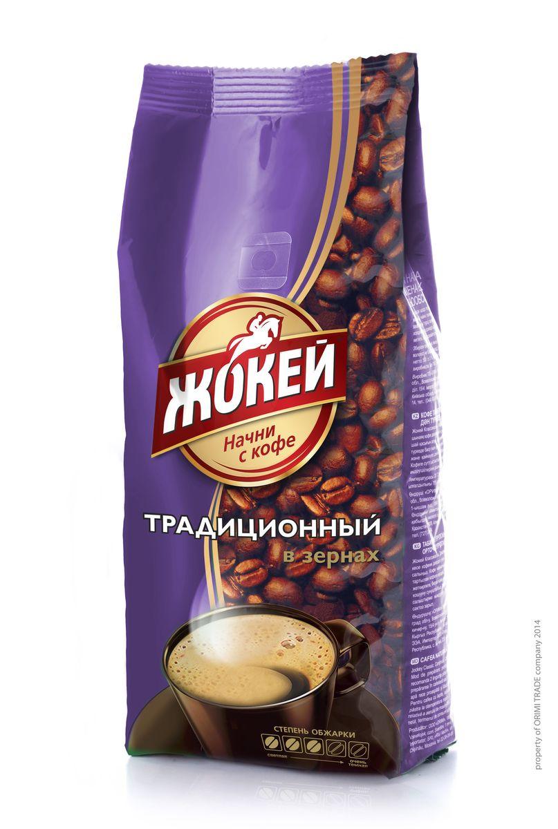 Жокей Традиционный кофе в зернах, 200 г