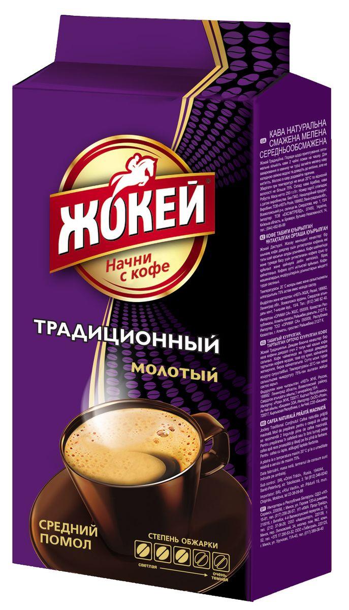 Жокей Традиционный кофе молотый, 450 г0345-12Молотый кофе Жокей Традиционный - густой и насыщенный кофе, с приятной горчинкой и легким сладковатым оттенком. Смесь зерен позволяет создать композицию, адресованную любителям настоящего крепкого кофе.