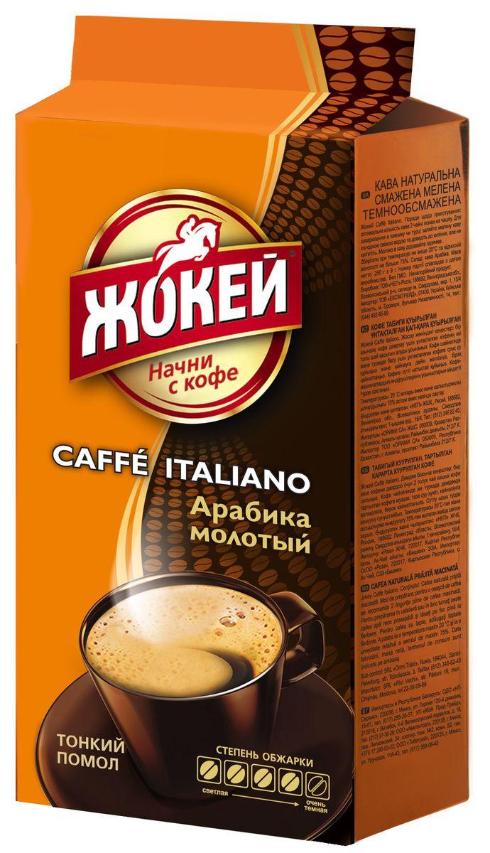 Жокей Caffe Italiano кофе молотый, 250 г0499-26Молотый кофе Жокей Caffe Italiano - это особый вкус итальянской традиции. Кофе представляет собой особо сочетание сортов Центрально-американского кофе темной обжарки, придающего терпкость, и эфиопского кофе, привносящий сладость.