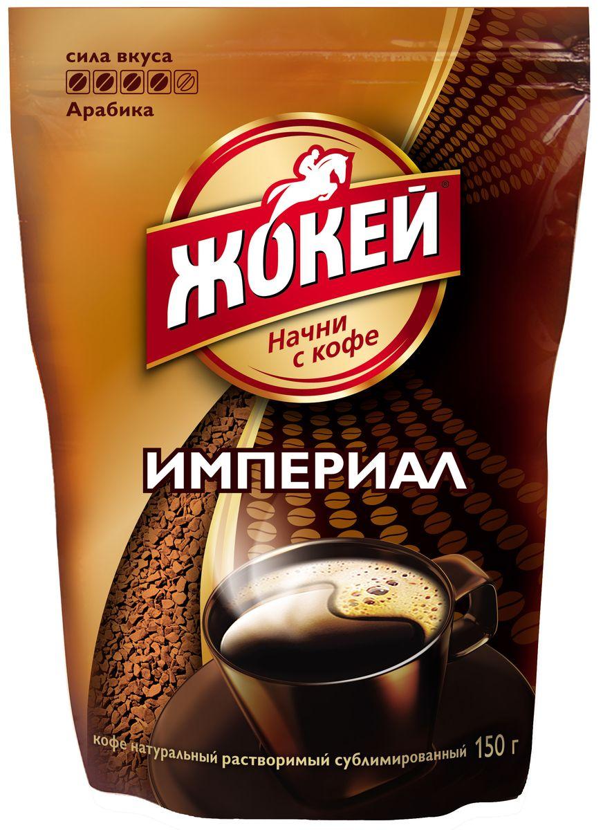 Жокей Империал кофе растворимый, 150 г (м/у)