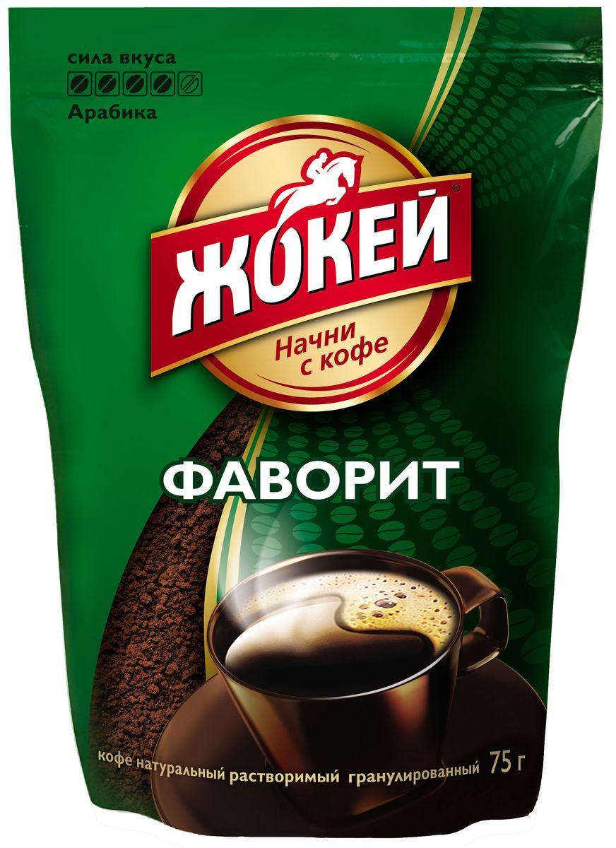 Жокей Фаворит кофе гранулированный растворимый, (м/у), 75 г