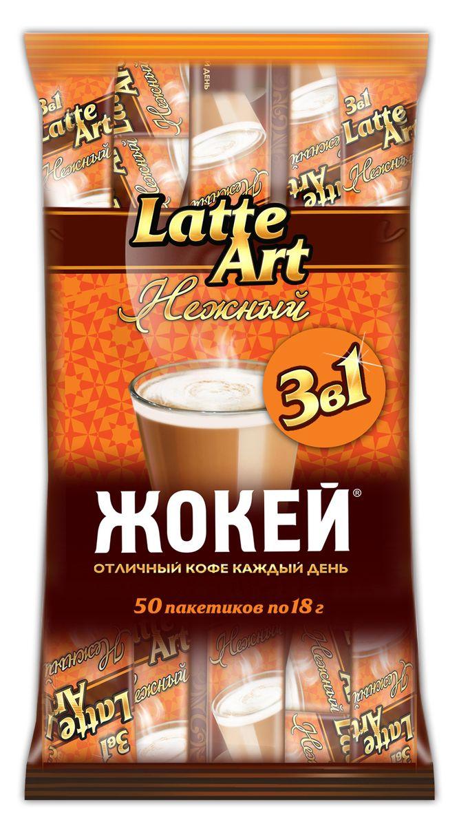 Жокей Latte Art растворимый кофейный напиток со вкусом молока, 50 шт