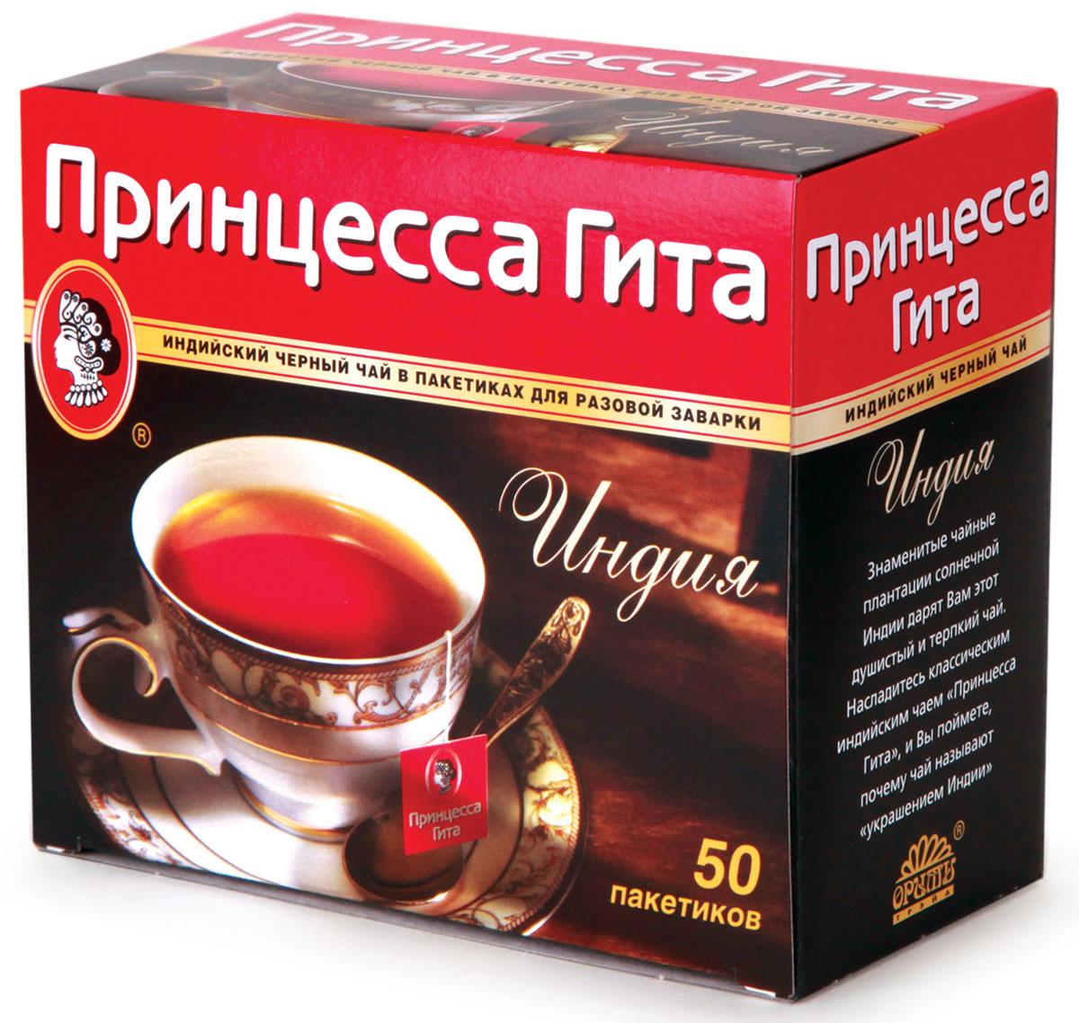 Принцесса Гита Индия черный чай в пакетиках, 50 шт