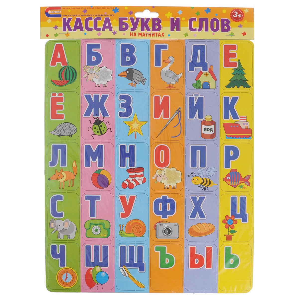 Касса букв и слов на магнитах АвираЛТ45Касса букв и слов - это 60 картонных карточек, которые просто крепятся к любой металлической поверхности при помощи небольших магнитов, идущих в комплекте. Яркие и забавные картинки с изображением животных, птиц, насекомых и известных предметов превратят обучение азбуки в увлекательную игру. Касса букв и слов поможет быстро и весело разучить алфавит, научит читать и составлять простые слова, не оставит равнодушным ни ребенка, ни взрослого!