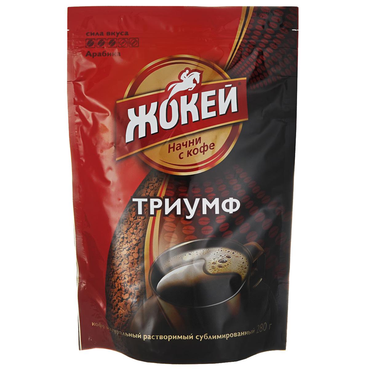 Жокей Триумф кофе растворимый, 280 г (м/у)0826-08Растворимый кофе Жокей Триумф обладает мягким, нежным вкусом с тонким, благородным ароматом.