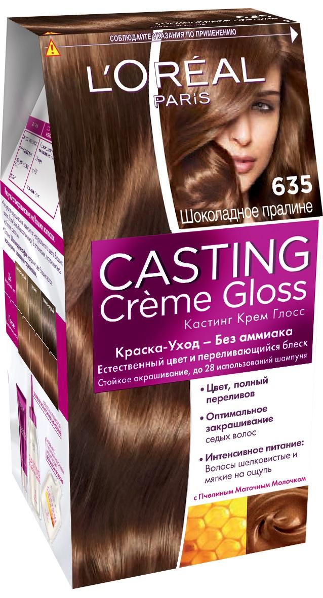 LOreal Paris Стойкая краска-уход для волос Casting Creme Gloss без аммиака, оттенок 635, Шоколадное пралинеA8493027Уникальная бережная формула краски-ухода воссоздает все богатство естественных светлых отенков, создавая соблазнительный сияющий блонд. В результате окрашивания поверхность волоса разглаживается, благодаря чему появялется восхитительное сияние и суперблеск. После окрашивания Новый Бальзам Максимум Блеска, обогащенный пчелинным маточным молочком, питает и разглаживает волосы, придавая им в 4 раза больше блеска неделю за неделей. В состав упаковки входит: красящий крем без аммиака (48 мл), тюбик с проявляющим молочком (72 мл), флакон с бальзамом для волос «Максимум Блеска» (60 мл), пара перчаток, инструкция по применению.