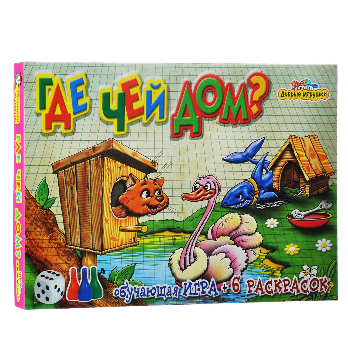 Набор для творчества Добрые Игрушки Где чей дом: игра, 6 раскрасок0335Набор для творчества Добрые Игрушки Где чей дом поможет малышу увлекательно и с пользой провести время. В набор входит: 6 раскрасок, правила игры, 4 карты-поля, 32 карточки. Игра научит различать домашних и диких животных, а также правильно определять их среду обитания. Такая игра поможет раскрыть творческий потенциал ребенка, создать атмосферу доверия и просто весело провести время.