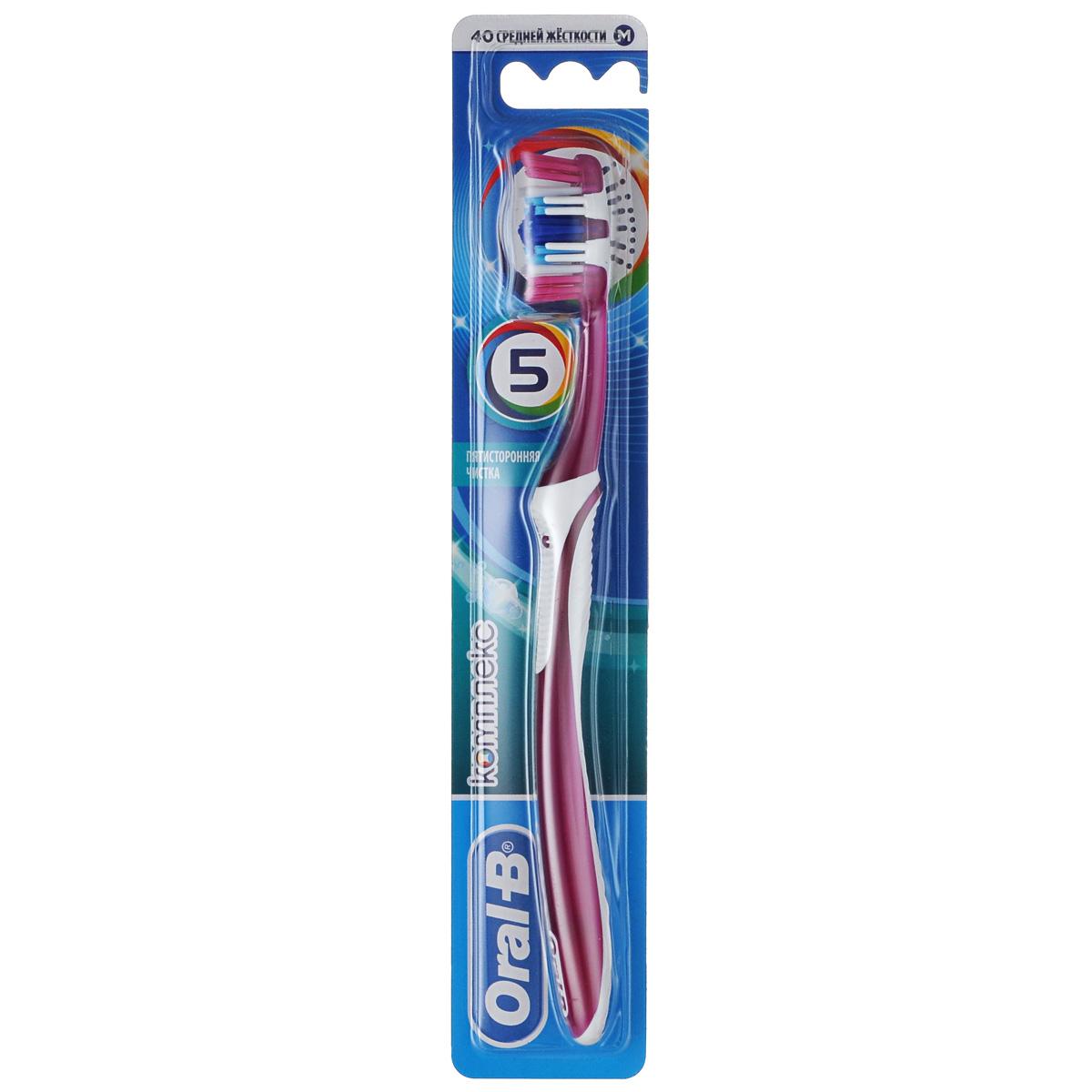 Oral-B Зубная щетка Комплекс. Пятисторонняя чистка, средняя жесткость, цвет: фиолетовыйORL-80232424_фиолетоваяЗубная щетка Oral-B Комплекс. Пятисторонняя чистка содержит 5 элементов для более тщательной чистки (по сравнению с обычной зубной щеткой): 1. Щетинки Power Tip очищают труднодоступные участки; 2. Ряд щетинок Interdental чистят участки между зубами; 3. Отбеливающая чашечка полирует поверхность зубов; 4. Массирующие десны щетинки ухаживают за вашими деснами; 5. Поверхность для чистки языка помогает удалить больше бактерий полости рта. Товар сертифицирован.