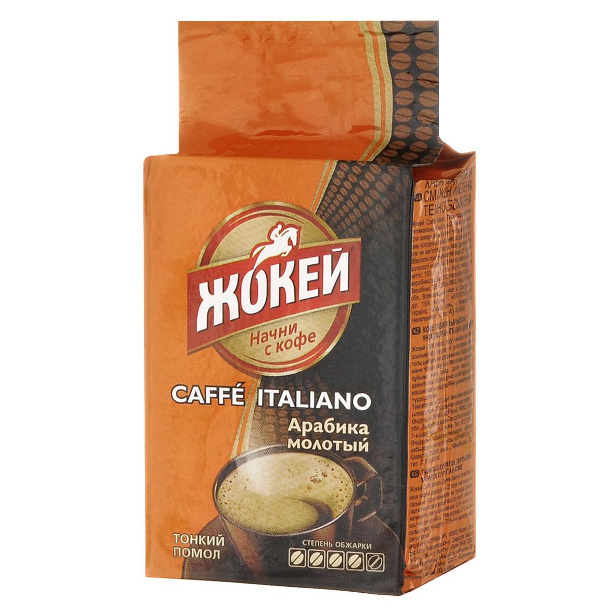Жокей Caffe Italiano кофе молотый, 100 г