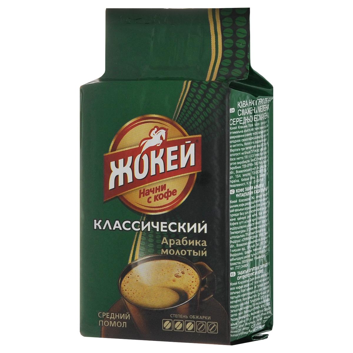 Жокей Классический кофе молотый, 100 г