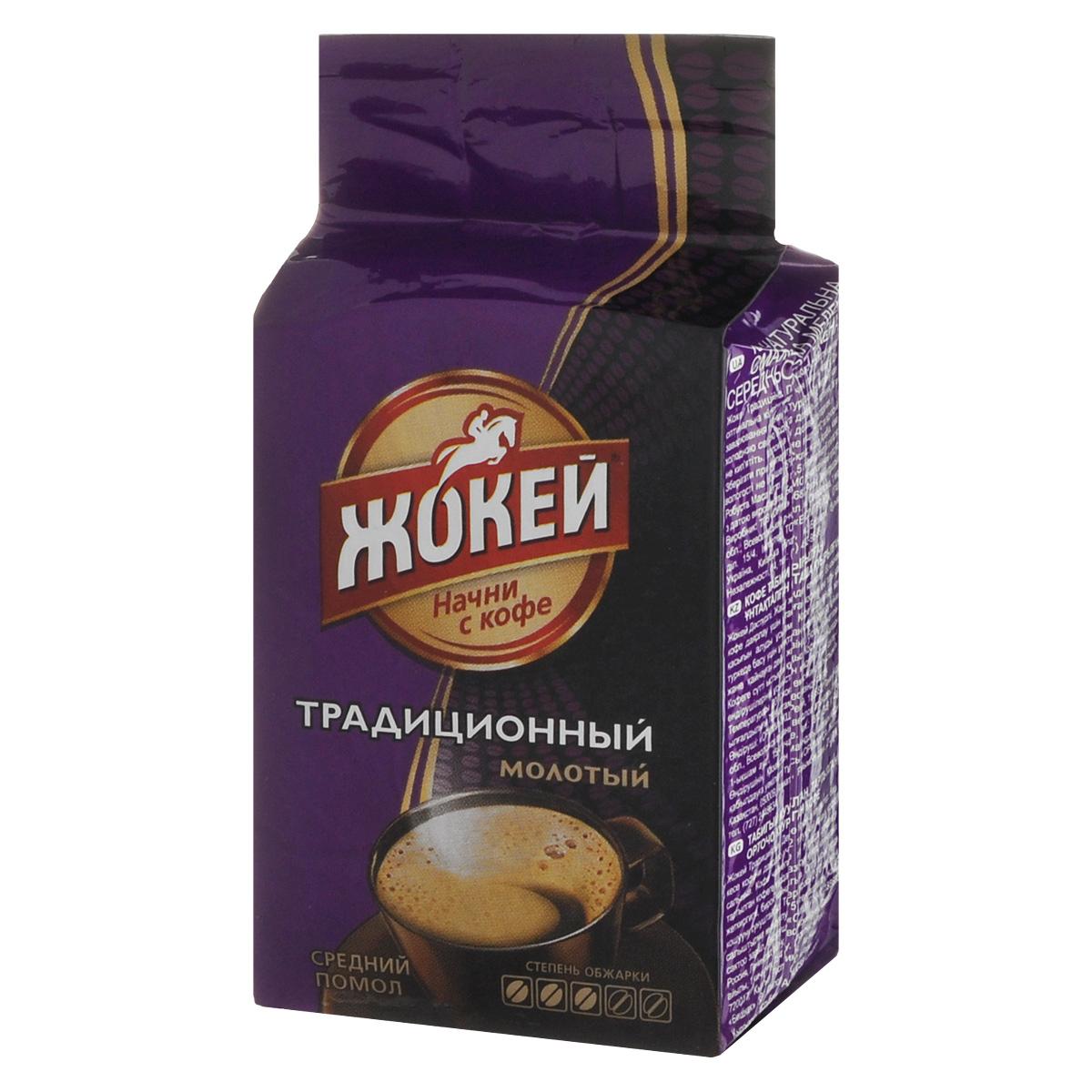 Жокей Традиционный кофе молотый, 100 г