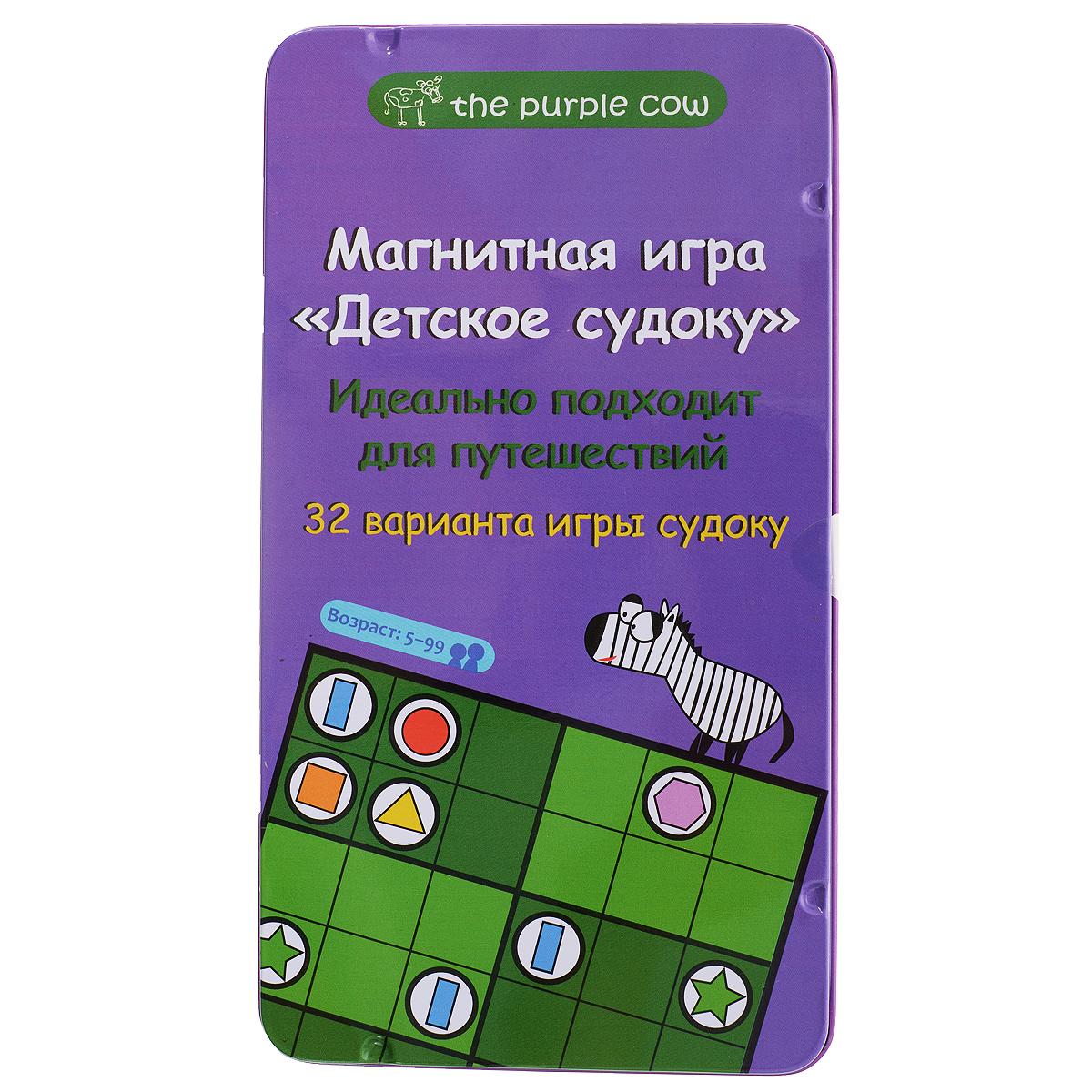 Магнитная игра The Purple Cow Детское судоку890568Магнитная игра The Purple Cow Детское судоку надолго увлечет вашего ребенка. В комплект входят 72 магнитные фишки и буклет с 32 вариантами игр, а игровое поле расположено на внутренней стороне металлической коробки, в которую упакована игра. Цель игры: заполнить все пустые клетки фишками правильной формы. В игре три основных правила: - Каждый ряд должен заполниться всеми шестью фигурами в любом порядке. Фигуры не должны повторяться; - Каждая колонка (вертикальный ряд) должна заполниться всеми шестью фигур в любом порядке. Фигуры не должны повторяться; - Каждый прямоугольник 2х3 клетки должен заполниться разными фигурами без повторений. Такая игра надолго займет ребенка и поможет ему раскрыть свой потенциал и поспособствует развитию логики и мелкой моторики.
