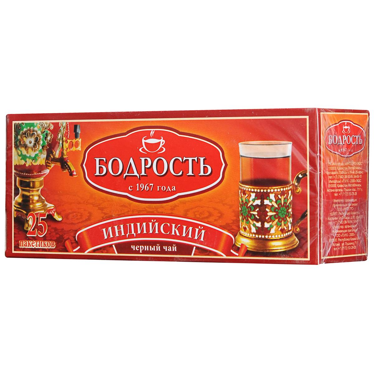 Бодрость Индийский черный чай в пакетиках, 25 шт