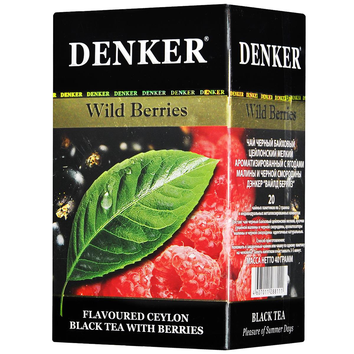 Denker Wild Berries черный ароматизированный фруктовый чай в пакетиках, 20 шт1080002Чай Denker Wild Berries создан специально для того, чтобы дарить радость и доставлять удовольствие в любое время года. Знакомый каждому с детства аромат и незабываемый вкус сочных ягод спелой малины и черной смородины прекрасно дополняют уникальные качества великолепного цейлонского чая, превращая его в напиток летнего солнца и праздничного настроения.