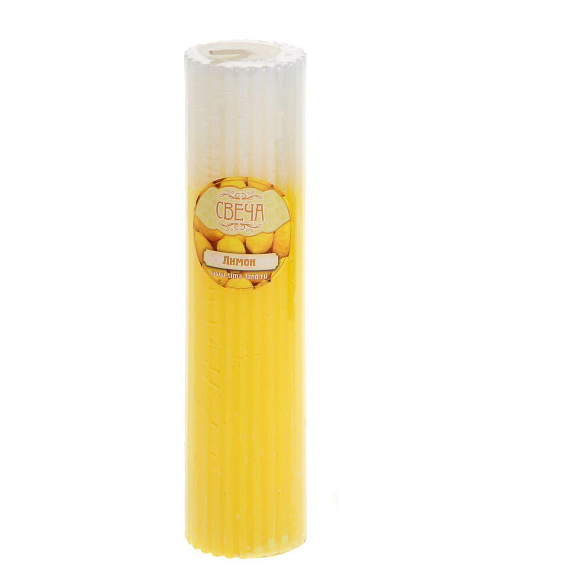 Свеча ароматизированная Sima-land Лимон, высота 15 см849505Свеча Sima-land Лимон выполнена из воска и оформлена резным рельефом. Свеча порадует ярким дизайном и сочным ароматом лимона, который понравится как женщинам, так и мужчинам. Создайте для себя и своих близких незабываемую атмосферу праздника в доме. Ароматическая свеча Sima-land Лимон раскрасит серые будни яркими красками.